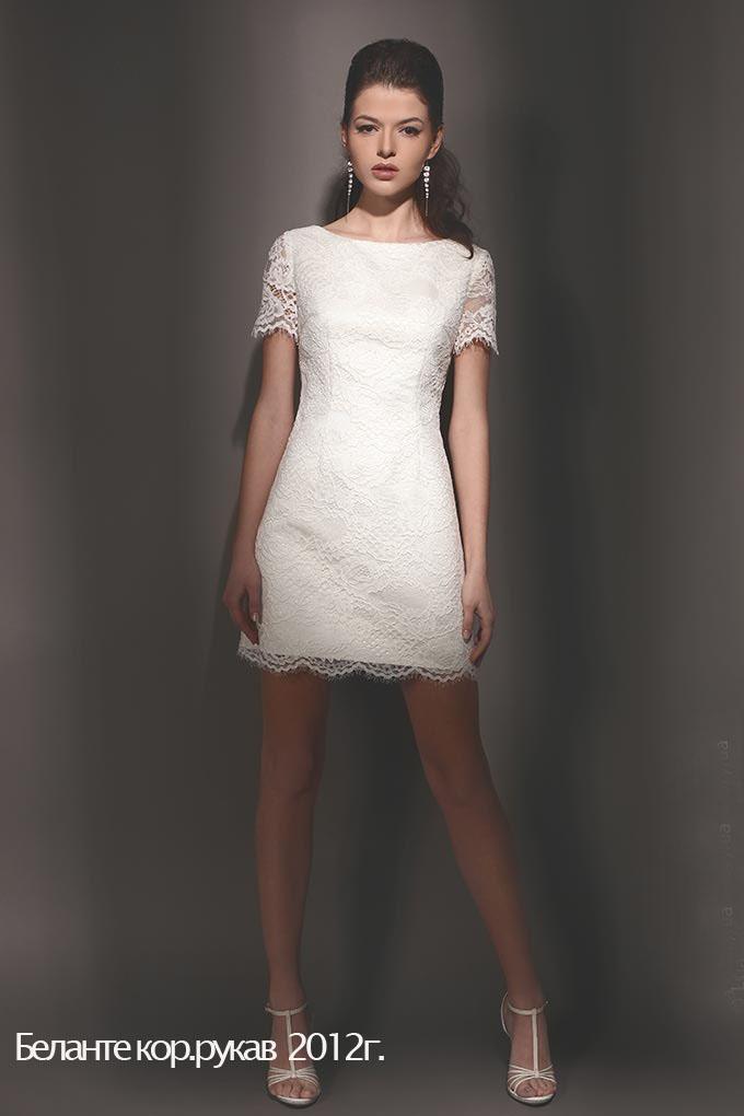 Короткие свадебные платья | Свадебные, вечерние платья | Страница 3