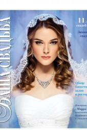 Новый выпуск журнала «Ваша Свадьба» (свад. платье и фата от салона «Виктория»)